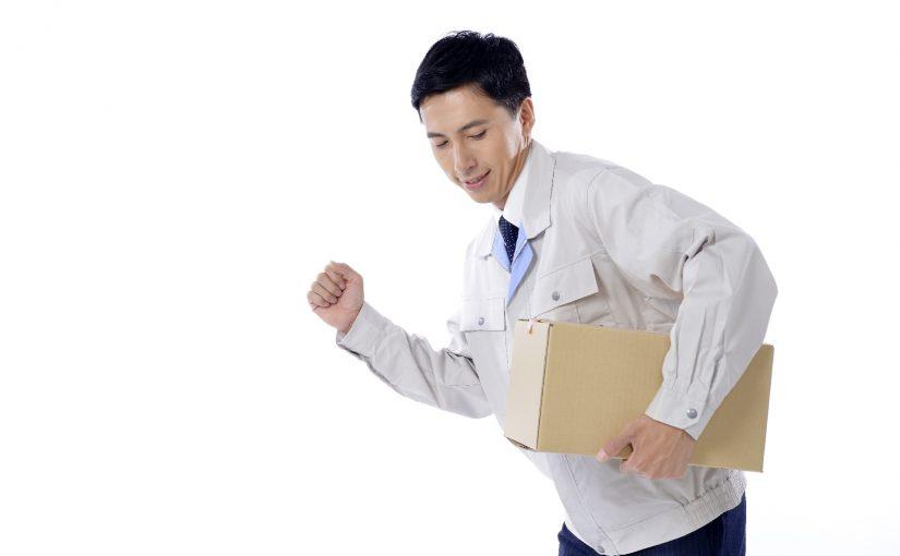 Amazonの通常配送を解説!配達時間、時間指定、お急ぎ便との違いについても。
